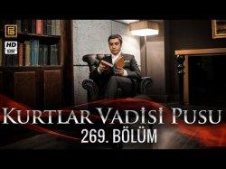 Kurtlar Vadisi Pusu 269-серия | 269-Bolum