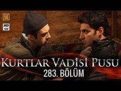 Kurtlar Vadisi Pusu 283-серия | 283-Bolum