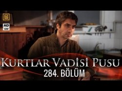 Kurtlar Vadisi Pusu 284-серия | 284-Bolum